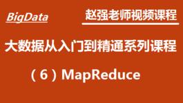 大数据从入门到精通系列课程(6)MapReduce