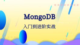 MongoDB 入门到进阶实战