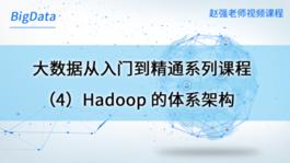 大数据从入门到精通系列课程(4)Hadoop的体系架构