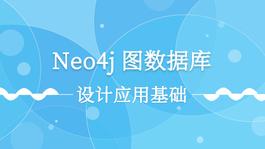 Neo4j图数据库设计应用基础