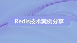 Redis技术案例分享