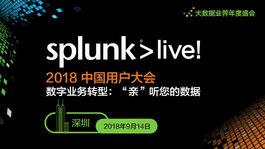 SplunkLive!2018 深圳站