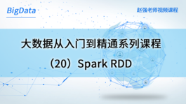 大数据从入门到精通系列课程(20)Spark RDD