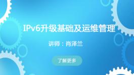 IPv6升级基础及运维管理