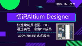 Altium Designer09/18对绘式原理图|PCB