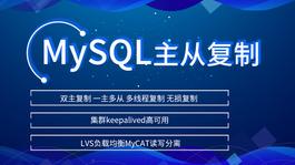 MySQL主从复制集群keepalived高可用LVS负载均衡MyCAT读写分离