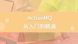 ActiveMQ从入门到精通