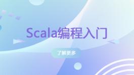 Scala编程入门