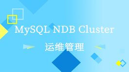 MySQL NDB Cluster运维管理
