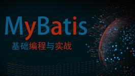 MyBatis基础编程与实战