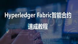 Hyperledger Fabric系列-智能合约入门