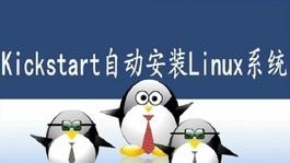 Linux入门视频教程-kickstart自动安装篇