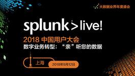 SplunkLive!2018 上海站