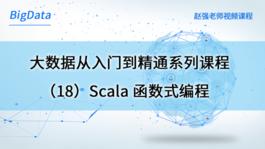 大数据从入门到精通系列课程(18)Scala函数式编程