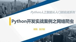 Python网络爬虫开发实战(附源码)