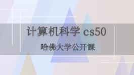 哈佛大学公开课:计算机科学cs50