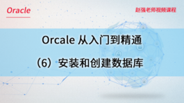 Oracle数据库从入门到精通(6)安装和创建数据库