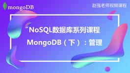 NoSQL数据库系列课程:MongoDB(下):管理