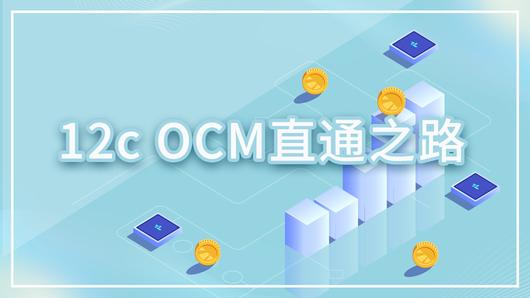 12c OCM直通之路