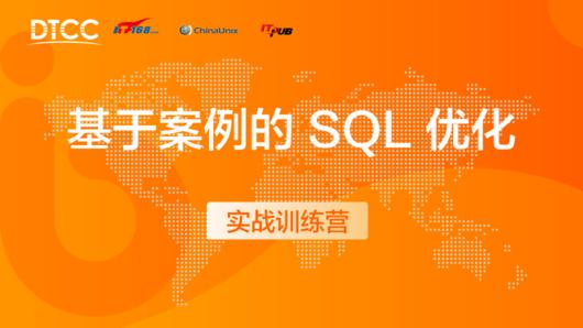 基于案例的 SQL 优化实战训练营