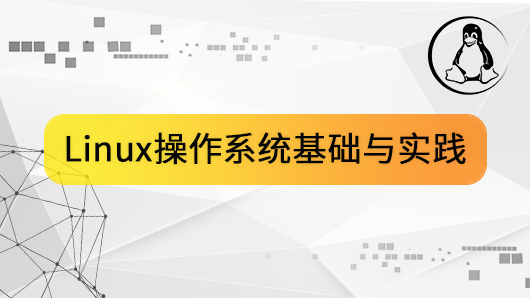 Linux操作系統基礎與實踐