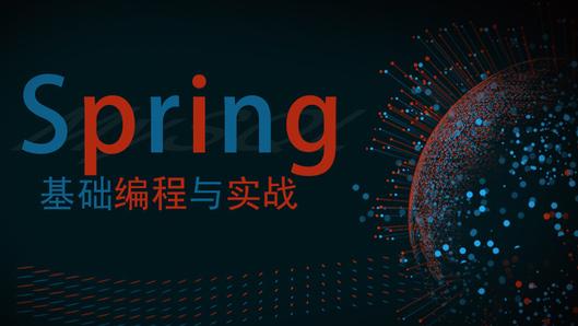 Spring基础编程与实战