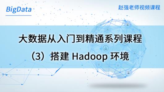 大数据从入门到精通系列课程(3)搭建Hadoop环境