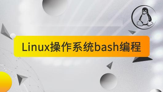 Linux操作系統bash編程