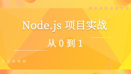 Node.js 项目实战:从0到1